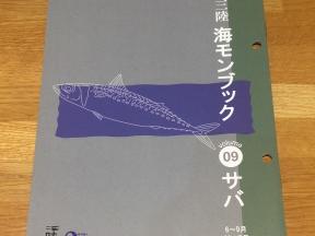 AJI_04_mackerel