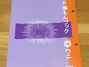 AJI_04_urchin