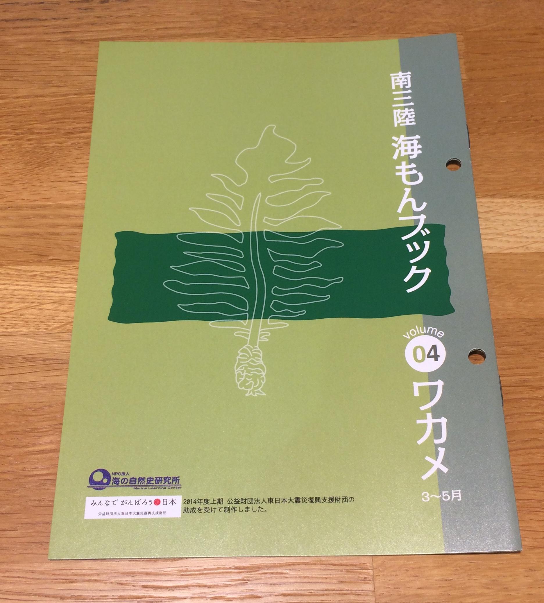 AJI_04_seaweed